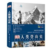 《DK人类登山史》9787553518220【正版图书,可开发票】