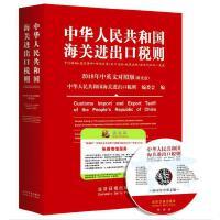 2018中华人民共和国海关进出口税则中英文对照 附光盘 进口关税查询 海关HS编码 监管条件 进口税则 海关报关实用手