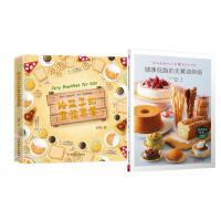 现货新书 正版 给孩子的童话早餐 +健康低脂的无黄油烘焙连续三年为女儿制造不重样的早餐,每份早餐的构思都来自母女俩生活