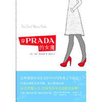 【新书店正版】穿PRADA的女魔〔美〕劳伦薇丝伯格南海出版公司9787544254229