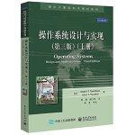 操作系统设计与实现(第三版)(上册) Andrew S. Tanenbaum(美)安德鲁 S. 塔嫩鲍姆,陈渝 978