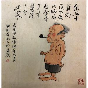 黄永玉《人物93》著名画家