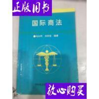[二手旧书9成新]国际商法 /冯大同、沈四宝 对外贸易教育出版社