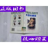 [二手旧书9成新]芭芭拉.派克作品集(1)--有罪的嫌疑 /[美]芭芭拉?