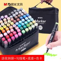 晨光马克笔套装学生水彩笔美术生使用绘画笔酒精性墨水双头速干马克笔30色40色60色80色