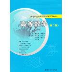 高等职业教育课程改革示范教材/高等数学(第二版)