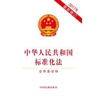 中华人民共和国标准化法(2017年最新修订)(含草案说明) 团购电话400-106-6666转6