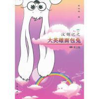 【正版图书-D】-汶锦记之大英雄面包兔9787506364270作家 知礼图书专营店