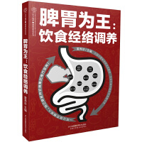 脾胃为王:饮食经络调养(汉竹)