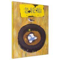 老轮胎东方娃娃畅销儿童绘本讲述生命历程和友情的故事让孩子理解友谊的真谛宝宝睡前爱听的故事书深受小朋友的喜爱