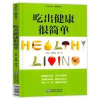 吃出健康很简单家庭保健健康生活饮食健康安全合理膳食平衡营养饮食搭配健康生活科普知识中国医药科技出版社