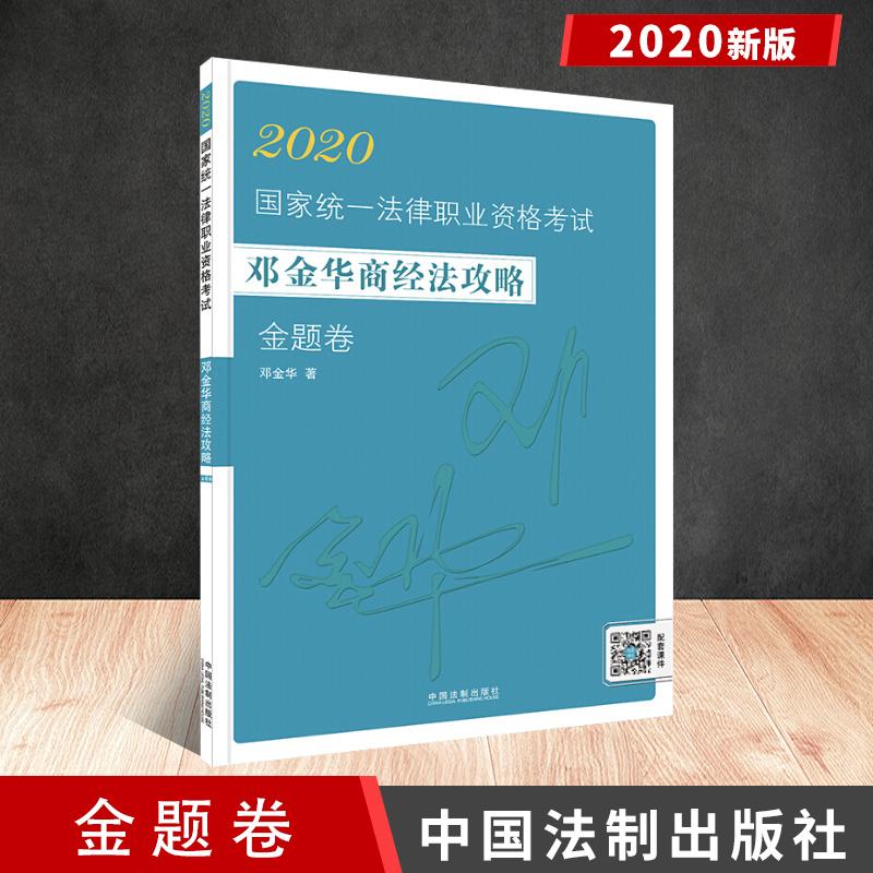2020国家统一法律职业资格考试邓金华商经法攻略·金题卷(飞跃版)  中国法制出版社