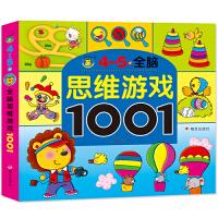 全脑思维游戏1001题4-5岁早教图书儿童书籍宝宝益智走迷宫找不同观察力专注力培养 左右脑开发逻辑思维幼儿园智力训练大班