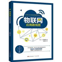 物联网应用路线图:一本书详解全新IoT物联网学习路线图,教你看清万物联网未来方向!