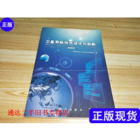 【二手旧书9成新】卫星导航技术进步与创新:2008 /中国全球定位系统技术应用协会编
