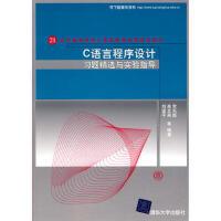 旧书二手书正版8成新 满三本包邮 C语言程序设计习题精选与实验指导(21世纪高等学校计算机教育实用规划教材) 常东超