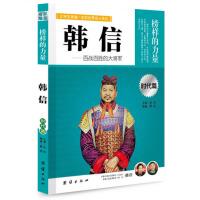 榜样的力量 韩信 百战百胜的大将军韩信 让学生受益一生的世界名人传纪 中国历史人物传记书籍书 韩信传 学生正版 名师推