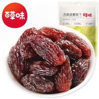 【99元16件】【百草味-提子干100g】黑加仑葡萄干果 小包装零食