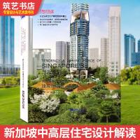 体系化社区 新加坡中高层住宅设计创新与解读 新加坡地产发展倾向与驱动 公寓与集合住宅建筑设计书籍