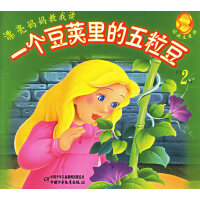 漂亮妈妈教我读�D�D一个豆荚里的五粒豆(整套发) (丹)安徒生(Andersen,H.C.),保冬妮 改写 9787500