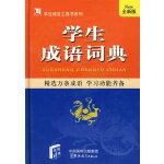 学生成语词典(64K)