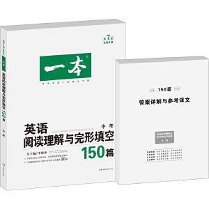 一本 第7版 英语阅读理解与完形填空150篇 中考 全面升级 联合《英语周报》金笔作者等编写