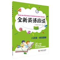 全新英语阅读:八年级・阅读理解