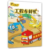 交通工具互动童话.工程车好忙
