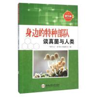 身边的特种部队谈真菌与人类 科学心 系列丛书编委会 编 9787565025327 合肥工业大学出版社【直发】 达额立减