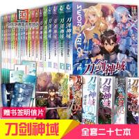 包邮 全27册 刀剑神域小说全套1-20册+进击篇1-2-3-4册