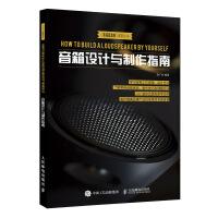 音箱设计与制作指南 音箱设计 高保真音响 经典音箱制作 实用音箱设计方法与实例 音响发烧友必不可少的