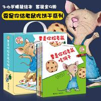 要是你给老鼠吃饼干系列全套9册 [美]劳拉 要是你给小老鼠吃饼干系列