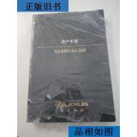 【二手旧书9成新】雷克萨斯 用户手册――GS430/GS300(有)
