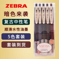 日本ZEBRA/斑马牌复古色中性笔套装JJ15复古色SARASA CLIP 0.5mm复古酒红笔学生用暗色系按动式水笔