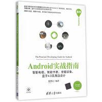 【正版全新】Android实战指南――智能电视、智能手表、穿戴设备、蓝牙4 0及周边设计 柯博文著 978730240