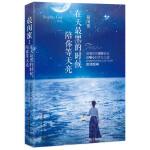 【新书店正品包邮】最闺蜜 Sophia Gui 吉林出版集团有限责任公司 9787553465074