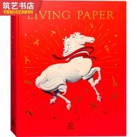LIVING PAPER 英文版 纸艺术基础与案例 剪纸 折纸 纸质装置艺术 手工艺术书籍