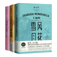 陈丹燕:上海三部曲(全3册)