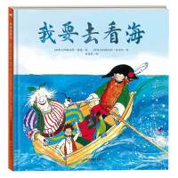 我要去看海 精装绘本 儿童新蕾精品绘本馆图书3-6岁故事书 经典图画书幼儿园宝宝情商培养睡前亲子共读小童话幼儿书畅销童