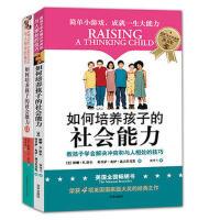 如何培养孩子的社会能力(Ⅱ)+(I)全2册 (教8-12岁孩子学会解决冲突和与人相处的技巧儿童教育畅销书籍家庭教育孩子