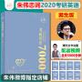 男生版 2020恋词:考研英语全真题源报刊7000词识记与应用大全 朱伟新作