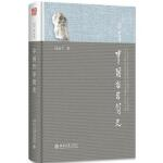 中国哲学简史 冯友兰 北京大学出版社【新华书店 值得信赖】