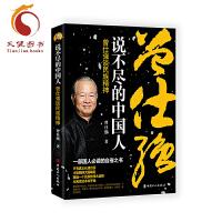 【正版】说不尽的中国人:曾仕强谈民族精神 工人出版社