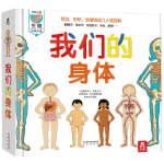 我们的身体V2.1 科普翻翻书 3-6岁趣味人体科学绘本 揭秘身体奥秘 不以定价销售已售价为准介意者无购