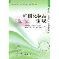 主要贸易国家和地区化妆品法规丛书-韩国化妆品法规9787502636883中国质检出版社(原中钱�Q、山巍 著