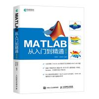 MATLAB从入门到精通 第2版