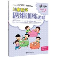 何秋光儿童数学思维训练游戏5―7岁3