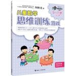 何秋光儿童数学思维训练游戏5—7岁3(全三册)