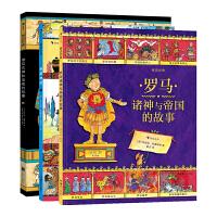图话经典:罗马诸神与帝国的故事+希腊神话+埃及众神和法老的故事(套装共三册)