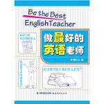 正版 做好的英语老师 中小学教辅 教育理论 教师用书 教师成长 听力训练的行动指南 教师内功 如何